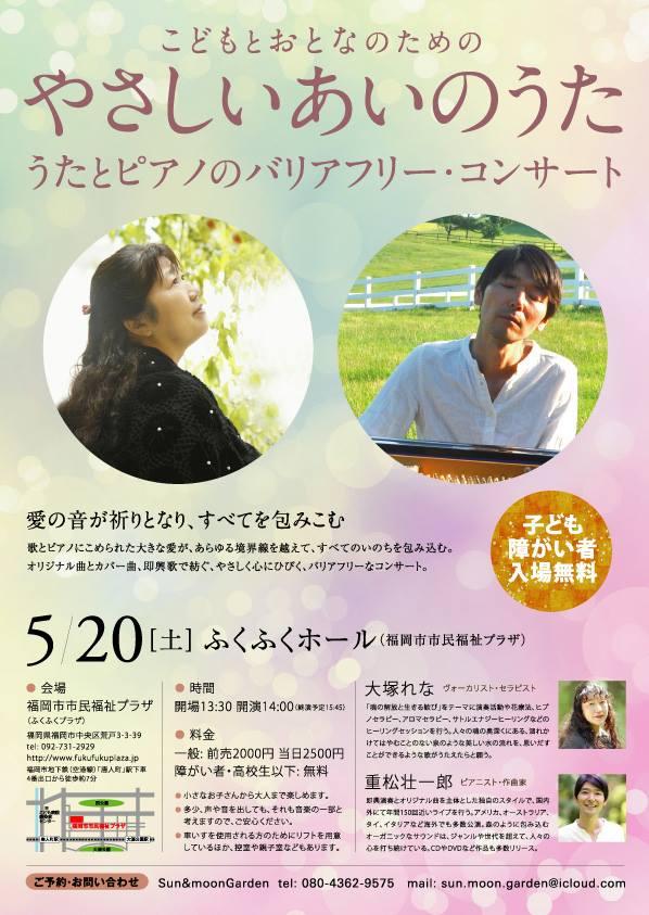 やさしいあいのうた コンサート 5月20日(土)14:00〜