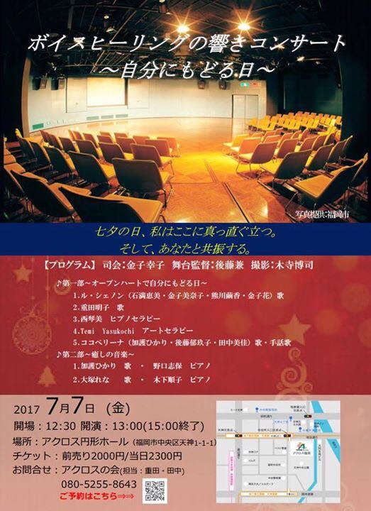 7月7日 ヴォイスヒーリングの響きコンサート〜自分にもどる日 in アクロス円形ホール