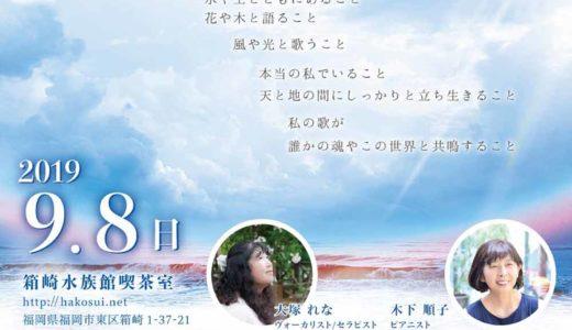 大塚れな Live Liveコンサート in福岡